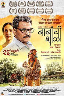 Babanchi Shala Marathi Movie Online - Sayaji Shinde, Aishwarya Narkar, Shashank Shende Directed by R. Viraj Music by Soham Pathak 2016 [UA] ENGLISH SUBTITLE