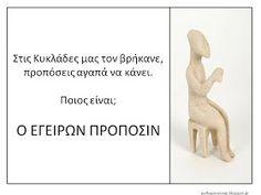 Πυθαγόρειο Νηπιαγωγείο: Παίζουμε και μαθαίνουμε τα αγάλματα Ancient Greece, School Projects, Education, Onderwijs, Learning