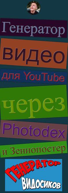 Генератор видео для YouTube через Photodex и Зеннопостер Зеннопостер, создание видео, Photodex, ютуб, схема наполнения канала, создание слайдшоу, шаблон Зеннопостера, Юрий Йосифович, автоматизация