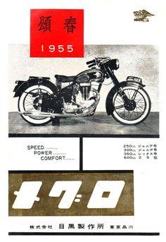 1950年代 二輪車・バイク 広告