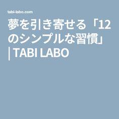 夢を引き寄せる「12のシンプルな習慣」 | TABI LABO