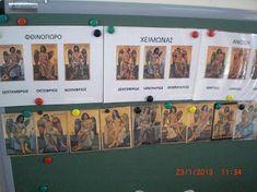 Πυθαγόρειο Νηπιαγωγείο: ΟΙ 12 ΜΗΝΕΣ ΚΑΙ Ο ΤΣΑΡΟΥΧΗΣ - ΦΥΛΛΑ ΕΡΓΑΣΙΑΣ