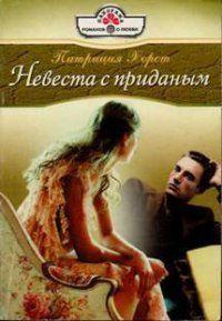 Невеста с приданым #goldenlib #бракиз-заребёнка #Современныелюбовныероманы #Панорамаромановолюбви