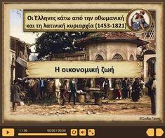 Ιστορία ΣΤ΄ δημοτικού Ενότητα: Οι Έλληνες κάτω από την οθωμανική και τη λατινική κυριαρχία Κεφάλαιο: Η οικονομική ζωή Greek History, Greek Culture, Greece, Broadway Shows, Greece Country