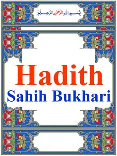 QuranPDA Hadith, Reading Al Quran, Arafat, Arabic Alphabet Letters, Allah Names, Islamic Pictures, Calendar, Thursday, Sunday