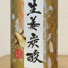 2014-11-09  生姜炭酸  一度飲んでからやみつきになった缶ジュース(*^^*)  よ〜く見たら「ジンジャーエール」だった!! 飲んだ後にポカポカになるので、これからの季節に♪