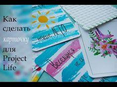 Акварельная карточка для Project Life (card PL tutorial) - YouTube
