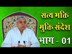Satya Bhakti Mukti Sandesh ( God Message ) PART 01 | सत्भक्ति मुक्ति सन्देश भाग - 01 | SA NEWS - YouTube