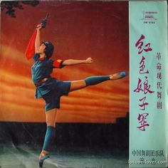 "LP cover ""Modern Revolutionary Ballet - Red Detachment of Women"" 1971 Lp Cover, Vinyl Cover, Cover Art, Stare Into The Abyss, Chinese Propaganda Posters, History Posters, Worst Album Covers, Bad Album, China Art"