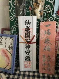 お正月に行った仙巌園の中にある猫神神社のお札 猫飼ってるわけでもないので何の御利益があるかは謎ですがとりあえず飾っております ペットを飼っているならそのペットが長生きする御利益があるそうですよ tags[鹿児島県]