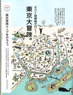 ポパイ 2015年5月号 東京大冒険 POPEYE 201505 (2)