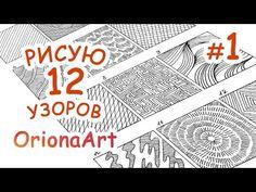 12 УЗОРОВ #1 ♥ Графика Дудлинг Зентангл ♥ OrionaArt - Рисуем вместе! - YouTube