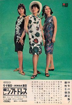 1964 東レ