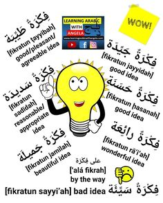 Arabic Language, Learning Arabic, Arabic Quotes, Learn English, Education, Words, Arabesque, Learning English, Quotes In Arabic