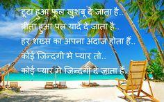 Every India: Love shayari image ke sath