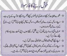 islamic,urdu hadees,urdu artical,: Tip for happy happy