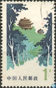 China People's Republic [CHN] postage stamp from 1979 - Jing Shan Park