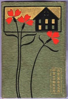 japanese matchbook. Hisui Sugiura/ red, cream, black and grey