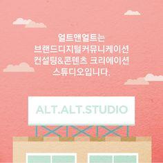 <Scene4 : 시작하세요, 얼터앤얼터와 함께>  얼트앤얼트는 브랜드 디지털 커뮤니케이션 컨설팅 & 콘텐츠 크리에이션 스튜디오입니다.