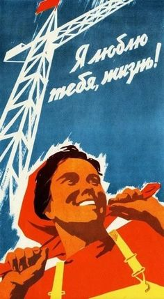 """""""I love you, life!"""" Soviet poster. Советские плакаты отдых: 19 тыс изображений найдено в Яндекс.Картинках"""