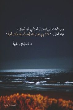 The 40 Most Recent Pieces Beautiful Quran Quotes, Beautiful Arabic Words, Arabic Love Quotes, Beautiful Prayers, Muslim Quotes, Religious Quotes, Islamic Quotes Wallpaper, Arabic Poetry, Islamic Phrases