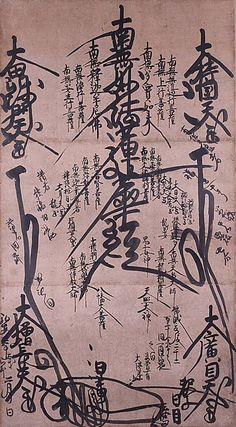 「絆と道の企画展 魂ゆらと妖かし」展へ……桑名市博物館: 猫の欠伸研究室