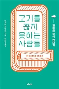 알라딘: 고기를 끊지 못하는 사람들 - 인류의 육식 연대기 Typo Design, Typography Design, Layout Design, Graphic Design, Retro Interior Design, Retro Design, Book Cover Design, Book Design, Pop Posters