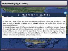 Οι θάλασσες της Ελλάδας Γεωγραφία Ε΄ δημοτικού Ενότητα Β: Το φυσικό περιβάλλον της Ελλάδας Μάθημα: Οι θάλασσες της Ελλάδας