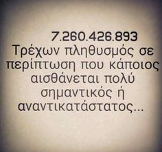 Favorite Quotes, Best Quotes, Life Quotes, Feeling Loved Quotes, Funny Greek Quotes, Clever Quotes, True Stories, Tattoo Quotes, Inspirational Quotes
