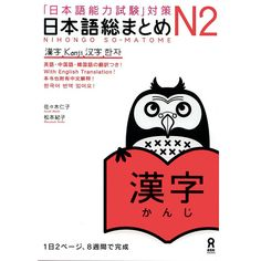 From the textbook's introduction: This book is meant to be used as an eight-week study guide. Your Japanese ability will improve steadily as you study everythin