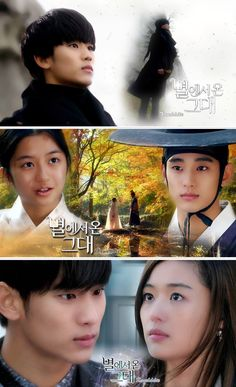[Drama You Who Came From the Stars / My Love From Another Star ★ 별에서 온 그대 My Love From Another Star, Boys Over Flowers, Korean Dramas, Korean Actresses, Falling In Love, Kdrama, Shit Happens, Stars, Film