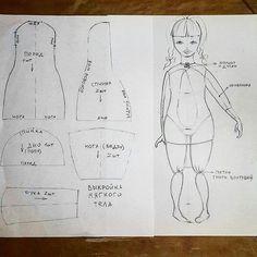 """Прежде чем занятся телом, я рисую макет куклы. Задумала, что это будет девочка лет 7-8. По схеме (можно найти в интернете) считаю головы замерив заготовку головы от подбородка до макушки ЛИНЕЙКОЙ!!! Рисую комплекцию тела. Ножки-""""болтушки"""", ручки с проволокой (чтоб не болтались как плети)...Поэтому попа крупнее с плоским """"дном"""". С опытом поняла, что у такой куклы бедро должно быть короче. Тогда в сидячем виде это выглядит естественно. А стоя под платьем не видно!#выкройкакуклы #м..."""