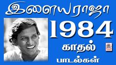 1984 Ilaiyaraja Love Songs 1984 ஆண்டு இசைஞானி இசையமைத்த காதல் பாடல்கள் Audio Songs Free Download, Old Song Download, Mp3 Music Downloads, Best 90s Songs, Hit Songs, Love Songs, Film Song, Mp3 Song, Tamil Video Songs