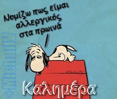 Night Quotes, Morning Quotes, Make Smile, Morning Pictures, Greek Quotes, Kids And Parenting, Good Morning, Funny Quotes, Snoopy