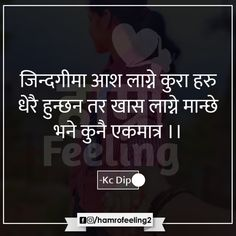 96 Best नेपाली quote images in 2019 | Quotes, Nepali