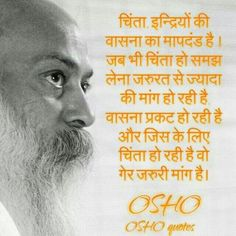 Osho Osho Quotes Love, Osho Love, Chankya Quotes Hindi, Wisdom Quotes, Quotations, Life Quotes, Gk Knowledge, Knowledge Quotes, Spiritual Messages