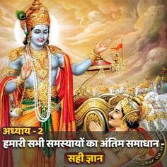 As per the Bhagavad Gita, 'Anyone who is steady in their determination for the advanced stage of spiritual realization and can equally tolerate the onslaughts of distress and happiness, is certainly a person eligible for liberation'. Lord Krishna Images, Radha Krishna Pictures, Radha Krishna Love, Hare Krishna, Krishna Statue, Lord Krishna Hd Wallpaper, Lord Vishnu Wallpapers, Krishna Quotes In Hindi, Hindi Quotes