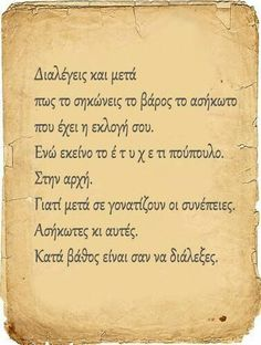 Smart Quotes, Best Quotes, Poetry Quotes, Wisdom Quotes, Motivational Quotes, Inspirational Quotes, Special Quotes, Greek Quotes, Word Out