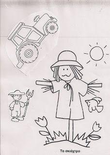 Νηπιαγωγός από τα πέντε...: ΤΑ ΣΚΙΤΣΑ ΤΟΥ ΧΩΡΑΦΙΟΥ ΠΟΥ ΜΟΥ ΖΗΤΗΣΑΤΕ Fall Crafts, Diy And Crafts, Preschool Education, Fake Flowers, Kindergarten, Snoopy, Comics, Blog, Fictional Characters