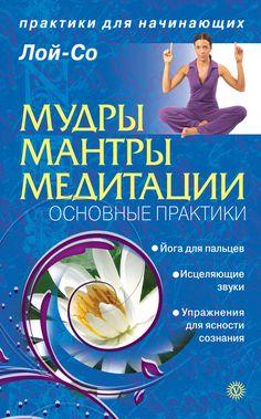 Мудры. Мантры. Медитации. Основные практики Health And Beauty, Healthy Lifestyle, Meditation, Author, Yoga, Books, Sports, Interesting Facts, Hs Sports