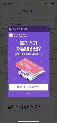 풀러스 _ 181004 Pop Up Banner, Web Banner, Mobile Ui Design, App Design, Event App, Mobile Banner, Banner Online, Ui Patterns, Event Banner