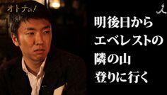 #008 石川直樹・坂口恭平 中編【オトナの!】
