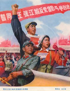 Chinese Cultural Revolution Flyer (No. 1) - 10x13 Giclée Canvas Print http://patricialee.me