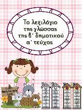 Παπαδημητρακοπούλου Τζένη's profile Greek Language, Presentation, Study, Teacher, Education, Learning, Words, School, Children