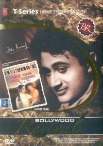 Hare Rama Hare Krishna: dvd