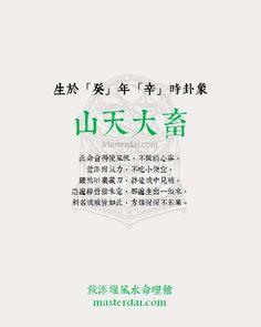鬼谷子算命術(九十八)  www.masterdai.com  #造命由天改運由人