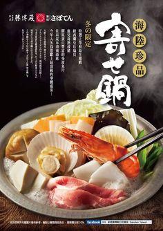 Food Graphic Design, Food Poster Design, Menu Design, Food Design, Menu Layout, Food Gallery, Fast Food Chains, Food Menu, Food Inspiration