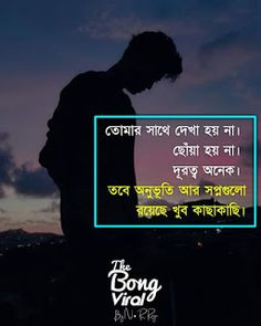 Bangla love quotes Lyric quotes Romantic love quotes Typography art Bengali love poem Love Quotes For Him Funny, Love Good Morning Quotes, Baby Love Quotes, Love Quotes Photos, Crazy Quotes, Funny Quotes, Romantic Love Text, Romantic Couple Quotes, Romantic Couples