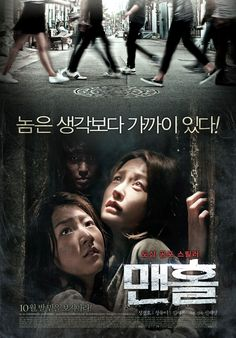 Manhole A young girl (Kim Sae-Ron) is kidnapped by a serial killer (Jung Kyoung-Ho). The serial killer uses manholes to kidnap and kill his victims. The young girl's older sister (Jung Yu-Mi) tries to save her before it's too late. Film 2014, Movies 2014, Hd Movies, Film Movie, Asian Horror Movies, Japanese Horror Movies, Best Horror Movies, Horror Films, Korean Drama Online