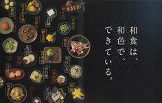 味の素|「和食は、和色で、できている。」